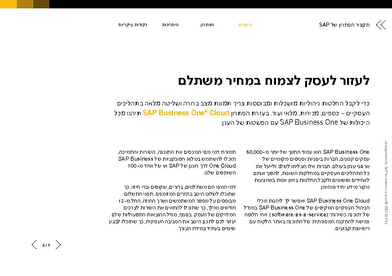 SAP Business One Cloud Hebrew Page 1